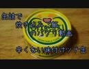 缶詰で炊き込みご飯のパクリ動画【辛くない味付けツナ缶】