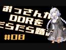 【VOICEROID実況】おっさんがDDRをだらだら踏む【DDR A20】#8