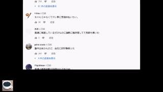 テレビ東京社員を現行犯逮捕の動画のコメ