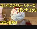 生いちごのクリームチーズパンナコッタかき氷 GOFUKU