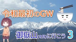 【うどんR×ロードバイク】令和最初のGW 御