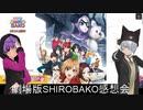 Vtuber2人が『劇場版SHIROBAKO』を語る