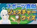 【ジェスチャークイズ】バーチャル空間で大運動会!【064】