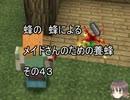 【Minecraft 】蜂の、蜂による、メイドさんのための養蜂43【1.12.2】