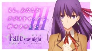【ゲスト杉山紀彰】劇場版「Fate/stay ni