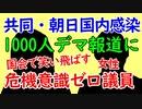 新型コロナウイルスで共同通信&朝日新聞のデマを国会で笑う危機意識のない議員たち