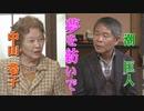 【夢を紡いで #106】日米安保の不平等性-潮匡人氏に聞く[桜R2/3/6]