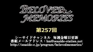 BELOVED MEMORIES 第257回放送(2020.03.06)