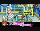 【姉弟で実況】PS「アンジェリークspecial2」弟が宇宙を育てる初見プレイ #4
