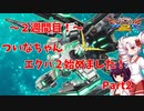 【VOICEROID】ついなちゃん、エクバ2始めました!~2週間目!~【EXVS2】