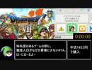 3DS版DQ7 無職クリアRTA 25:26:03 Part1