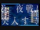 【艦これ】五十鈴の航海日誌 20'春 E1-2甲 クリア