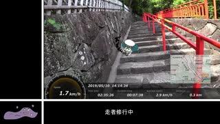 【RTA】中山攻略 清荒神清澄寺-中山寺02