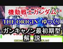 【機動戦士ガンダムTHE ORIGIN】ガンキャノン最初期型 解説【ゆっくり解説】 part4
