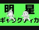【手書き刀剣乱舞】日本号さんと大般若さんがぬるぬる揺れるだけ
