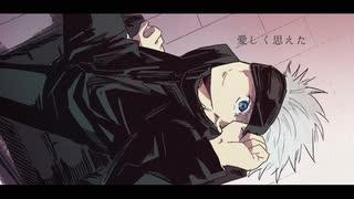 【呪術廻戦】夏油傑と五条悟で嗤.う.マ.ネ