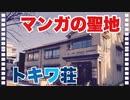 【ぱんださんぽ】漫画家の聖地「トキワ荘」ミュージアムを見てきたぞ!