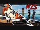 P5S #23 ヤバイ、この人たちマジで日本一周する気だ…
