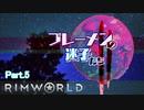 【RimWorld】ブレーメンの迷子たち二部 part.5【ゆっくりvoice+オリキャラ】