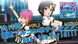 【ミリシタ実況 part86】失敗したら10連ガシャ!初見フルコンボチャレンジ!【Beat the World!!!】