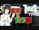 【Killer7】京町と笑う顔 14