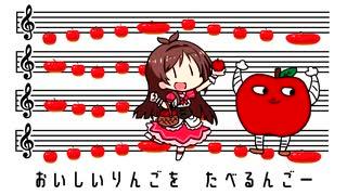ヤマハたりんごをたべるんご
