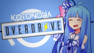 Kotonoha Overdrive!!!【VOICEROID劇場】