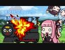 【unrailed!】爆発機関車で逝く未開の地 #2【VOICEROID実況】