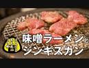 「芳醇味噌ラーメンと網焼きジンギスカン」にこにこあたためますか 北海道編1