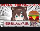 【伝説の配信】自分を新人と信じ、ゴハンバーガーで優勝しようとするも、トラブルに見舞われる一般野良猫・文野環【にじさんじ切り抜き】