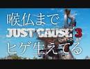 【ゲーム実況】ヒゲヅラの英雄とヒゲヅラの配管工【JUST CAUSE3】#1