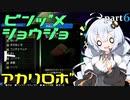 【void tRrLM(); //ボイド・テラリウム】瓶詰少女とあかりロボpart.6【紲星あかり実況プレイ】