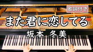 【歌詞付き】坂本 冬美「また君に恋してる」 ~ ピアノカバー (ソロ上級) ~ 弾いてみた 『いいちこ CMソング』