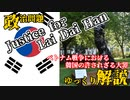Justice for Lai Dai Han.ライダイハンーベトナム戦争下での韓国人残虐の証ー 【ゆっくり解説】
