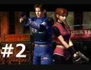 【敢えてのRE2ではなく「2」】バイオハザード2 実況プレイ Part2