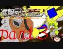 進撃の仮面巨人part3