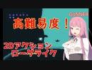 【3/13 0:00まで無料配布中】琴葉姉妹がEpic Gamesのゲーム紹介 #7