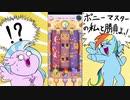 【実況】めざせ!ポケポニマスター!Part.4【Pocket Ponies】