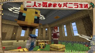 【Minecraft】二人で気ままなバニラ生活 part9【ゆっくり実況】