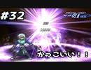 【実況】ヒューマとガジュマで語るテイルズオブリバース実況!! part32