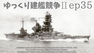 [ゆっくり実況]ゆっくり建艦競争II ep35[R