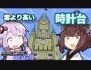 【マインクラフト】きりたんの豆腐増築大作戦!part28【VOICE...