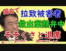 某有名議員、青山繁晴議員が拉致問題解決案を国会で演説中に退席