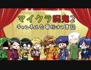マイクラ呪鬼2シリーズの感想!2020年3月8日
