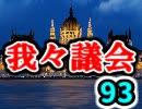 【生放送】第93回我々議会【アーカイブ】