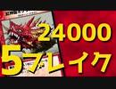 【デュエプレ】オグリストヴァルの天空竜【ゆっくり解説】