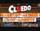 【Cluedo】推理ゲームに挑戦!こんな楽しいゲームがあったなんて知らなかったです|クルード#1