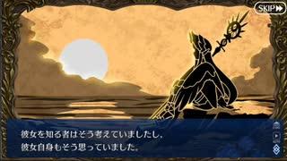 Fate/Grand Orderを実況プレイ アイアイエ