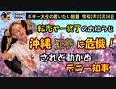 沖縄紅芋の危機と動かぬデニー知事 ボギー大佐の言いたい放題 2020年03月06日 21時頃 放送分