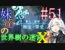 【世界樹の迷宮X】妹達の世界樹の迷宮X #51【VOICEROID実況】